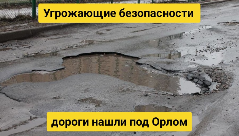 Угрожающие безопасности дороги нашли под Орлом