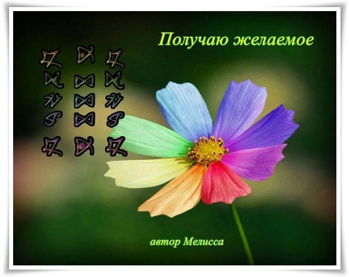 """""""Получаю желаемое""""  TRed15pXgfI"""