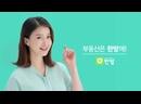 Ли Си Ён в рекламе приложения для поиска недвижимости HanBang