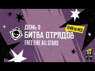 [RU] Free Fire All Stars EMEA | День 2