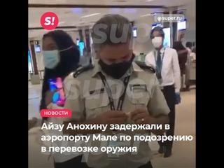 Айзу Анохину задержали в аэропорту Мале по подозрению в перевозке оружия