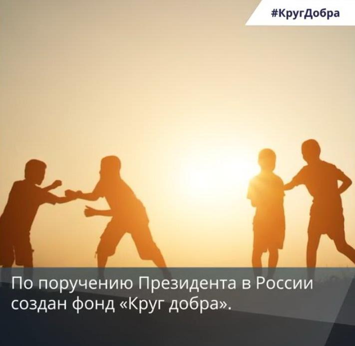 По поручению Президента страны в России создан фонд «Круг добра»