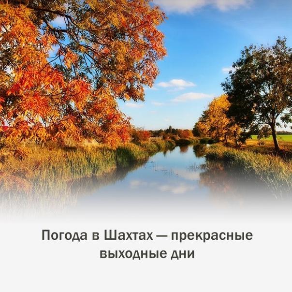 Погода в Шахтах — прекрасные выходные дни  Жителей...