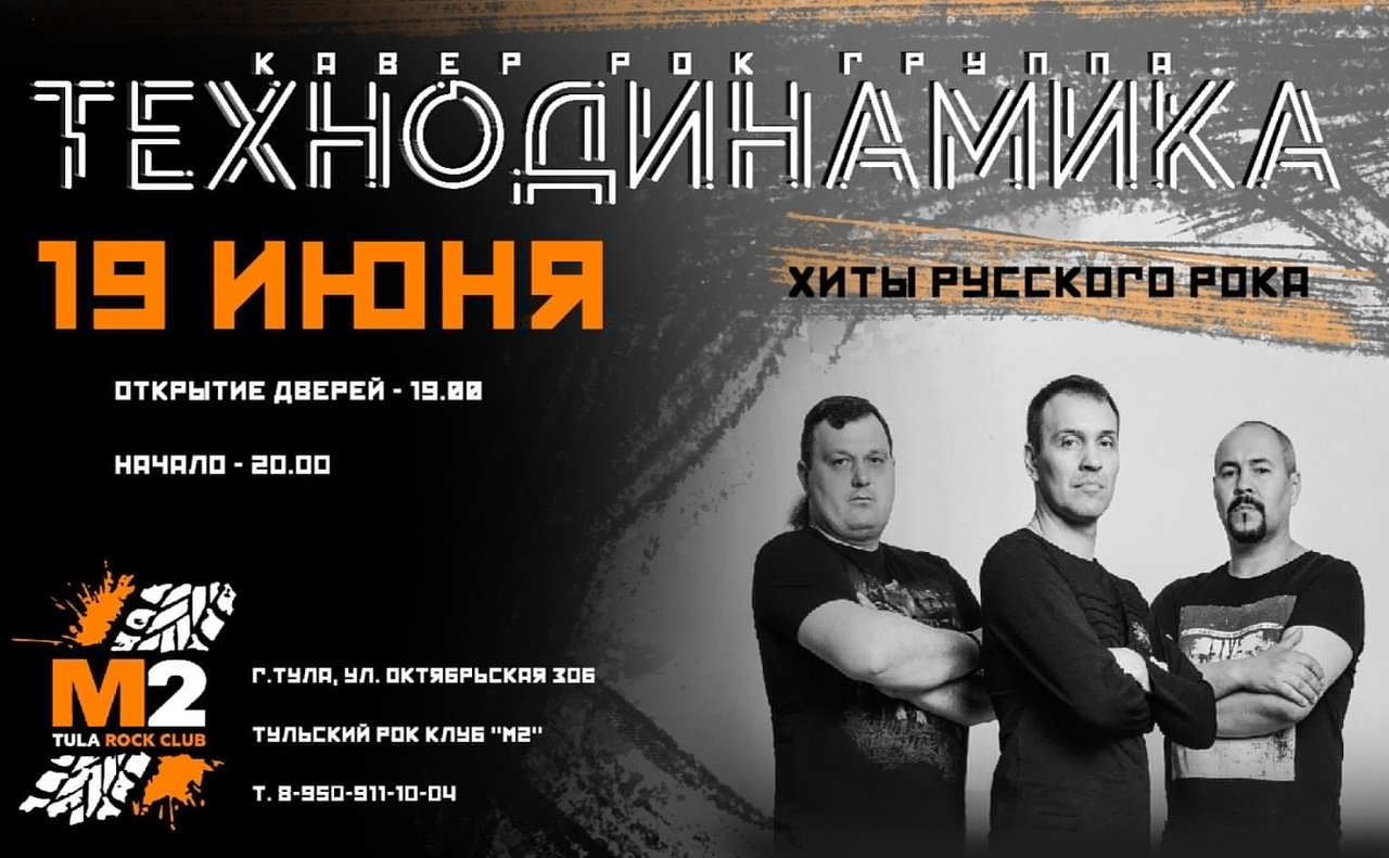 Афиша Тула 19 июня / Технодинамика / М2