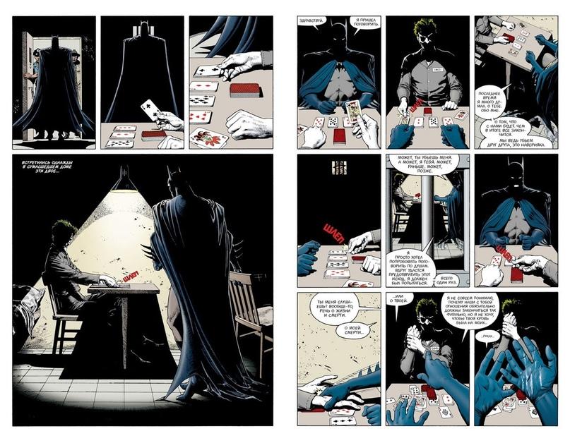 С чего начать читать комиксы про Бэтмена?, изображение №9
