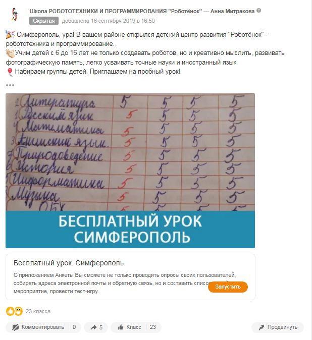 Продвижение детского центра в «Одноклассниках» (школы робототехники) | SMM продвижение курсов для детей