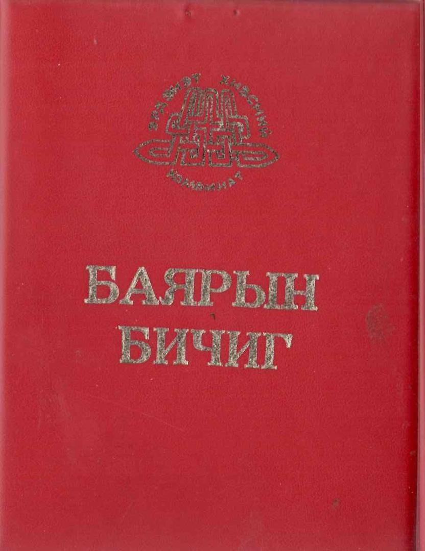 Грамоты выдавались на монгольском и русском языках