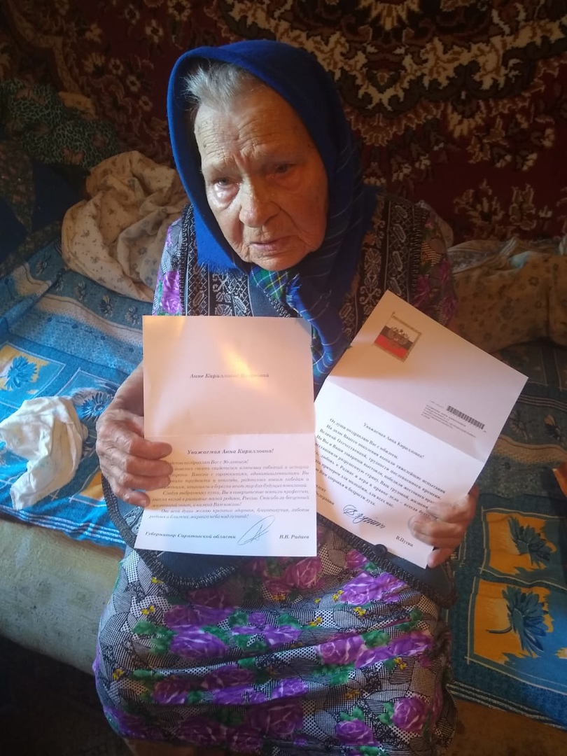 В субботу, 26 июня, 90-летний юбилей отметила жительница села Новозахаркино Анна Кирилловна КОЗИНОВА