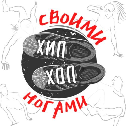 Афиша Ярославль СВОИМИ НОГАМИ - Hip-hop фестиваль