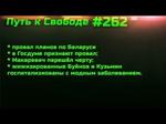 #262 Жижизация прoвалена.  Макаревич Буйнов и Кузьмин пытаются 68896