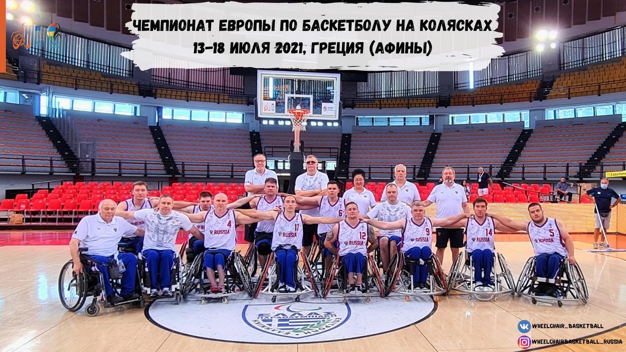 Россия – пятая на чемпионате Европы по баскетболу на колясках в дивизионе В