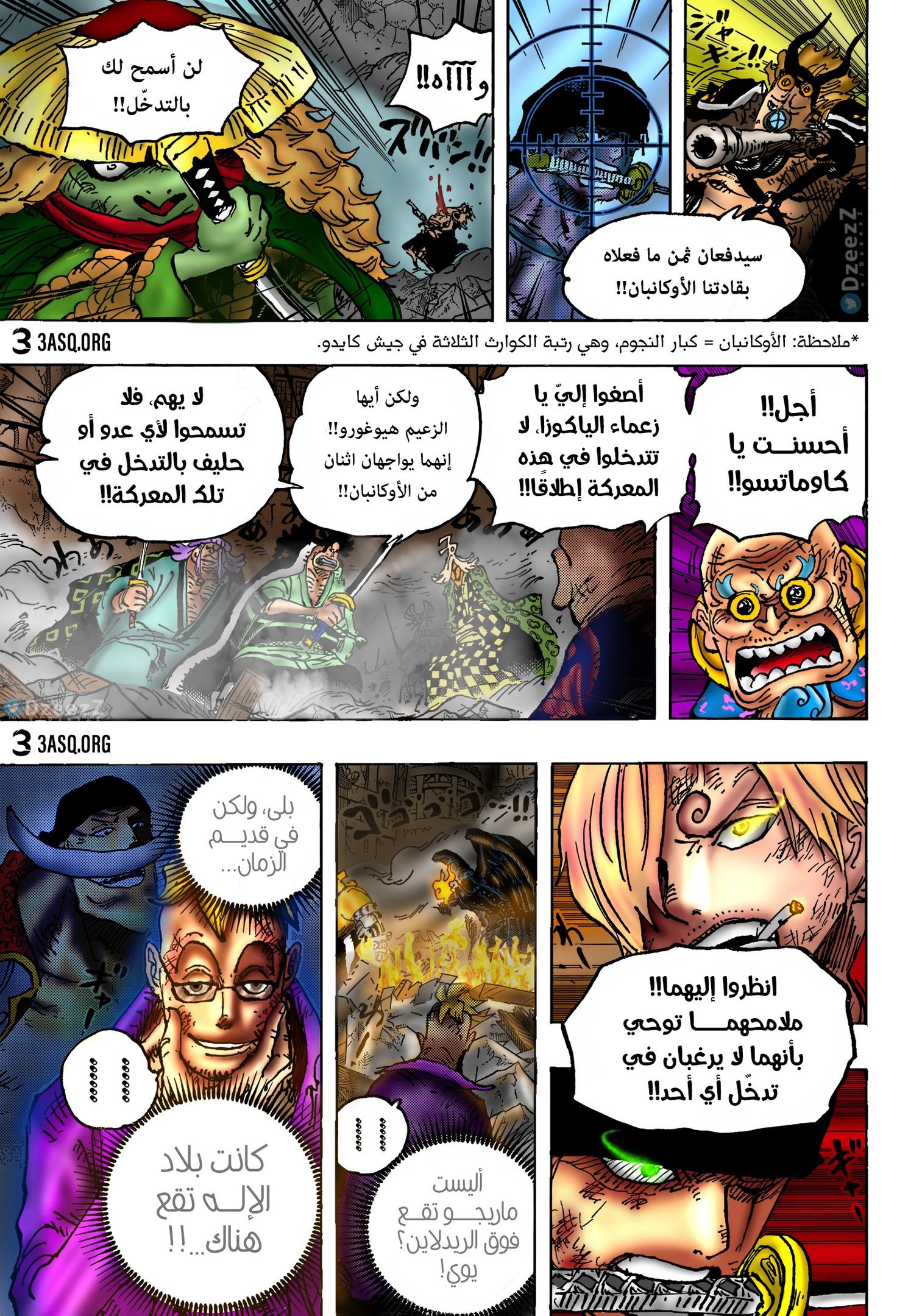 One Piece Arab 1023, image №24
