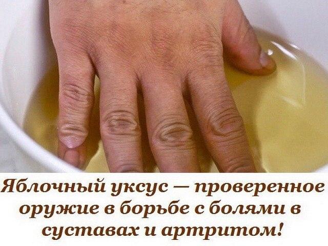Яблочный уксус — проверенное оружие в борьбе с болями в суставах и артритом!✅✅✅