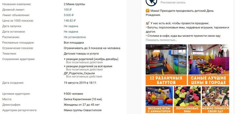 291 заявка по 141₽ для праздников в батутном центре., изображение №5