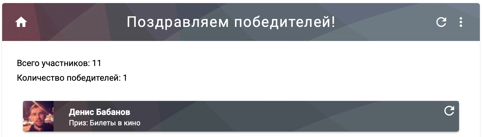 «Тверьлайф» подводит итоги розыгрыша билетов