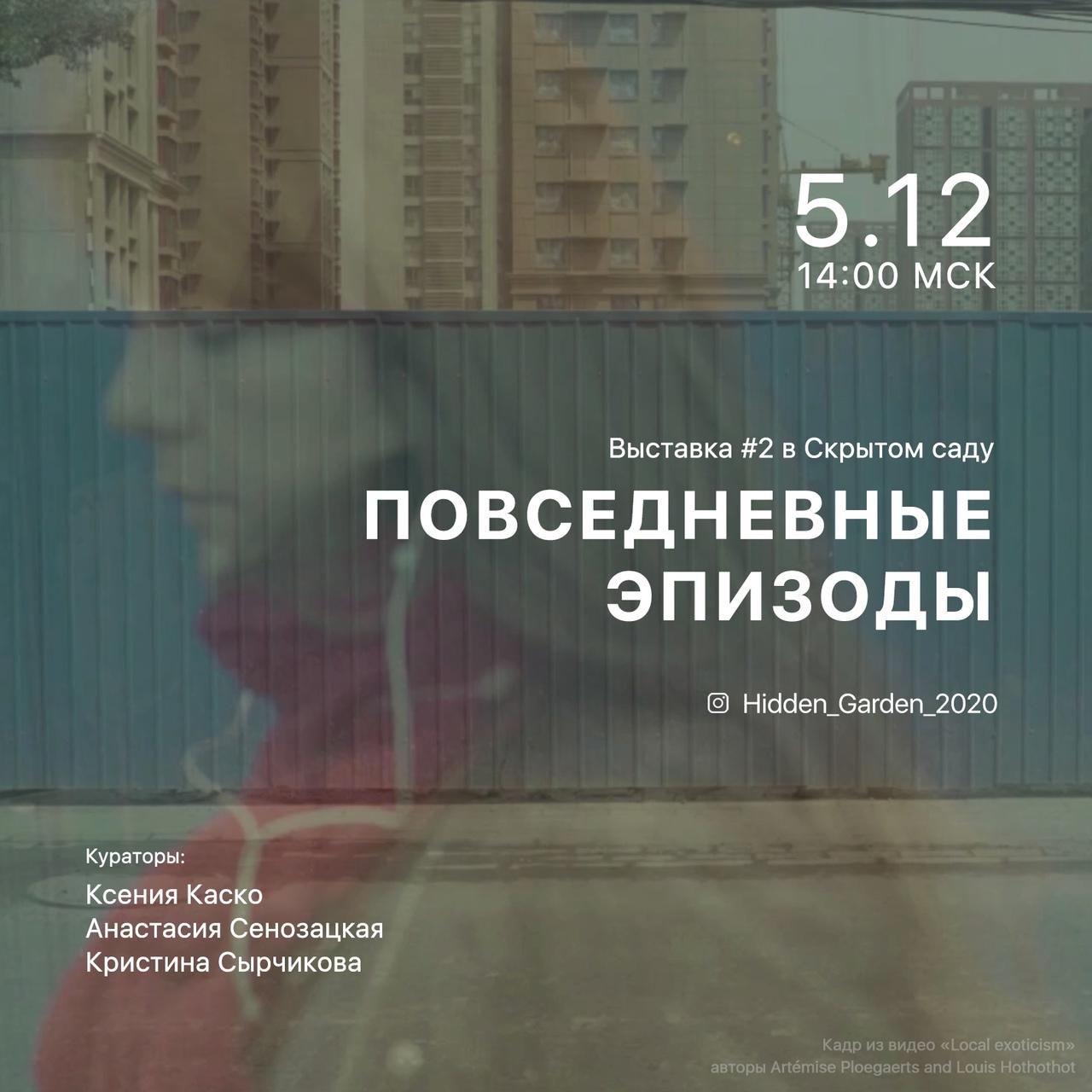 """Афиша Открытие выставки """"Повседневные эпизоды"""""""