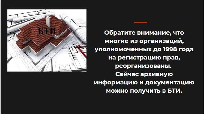 РАНЕЕ ВОЗНИКШЕЕ ПРАВО СОБСТВЕННОСТИ…, изображение №3