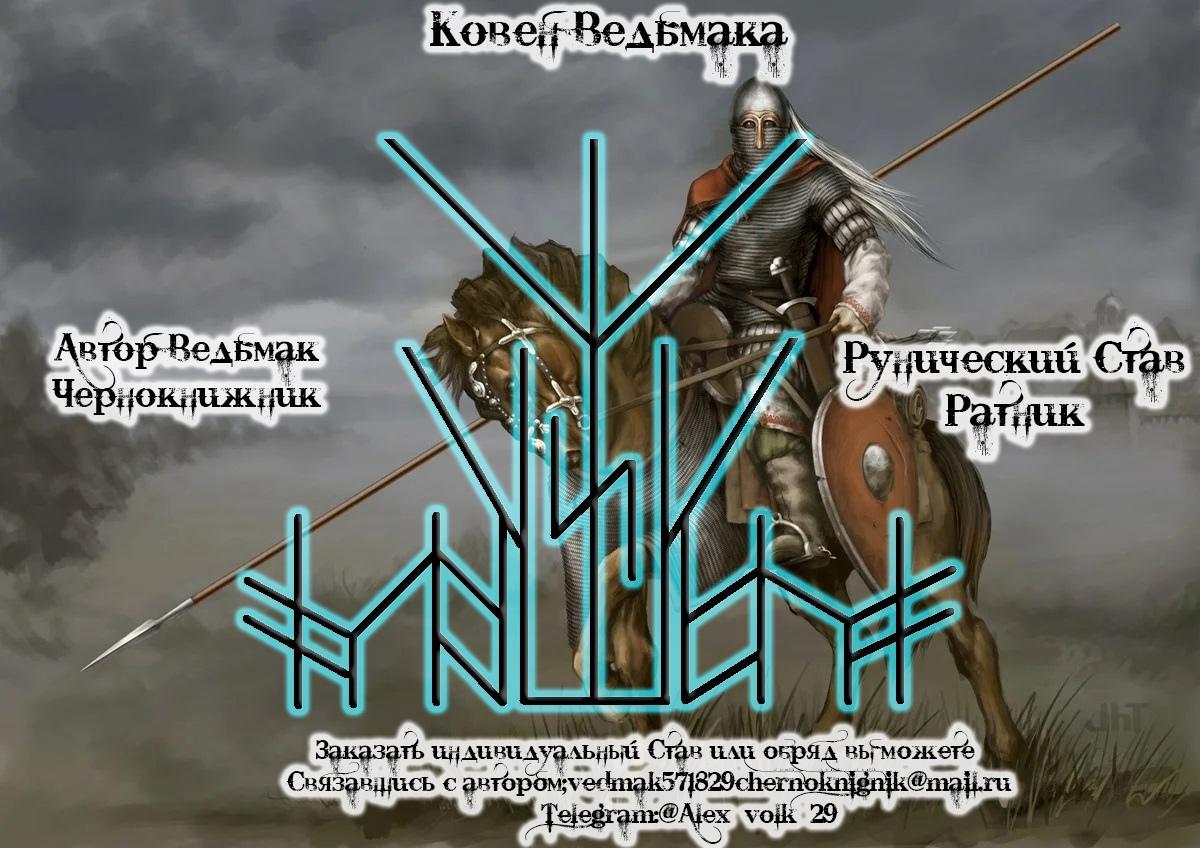 """Рунический Став - """" Ратник """" . © Ведьмак Чернокнижник YXGVhAktw1o"""