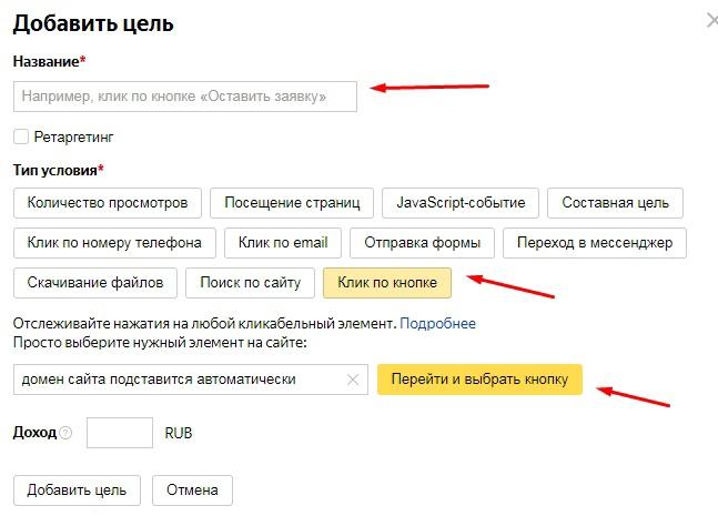 Новые цели Я.Метрики: на любой кликабельный элемент, на поиск по сайту, на скачивание файлов., изображение №1