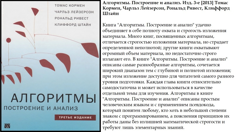 Алгоритмы. Построение и анализ. Изд. 3-е [2013] Томас Кормен, Чарльз Лейзерсон,...