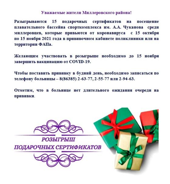 Разыгрывают 15 подарочных сертификатов среди приви...