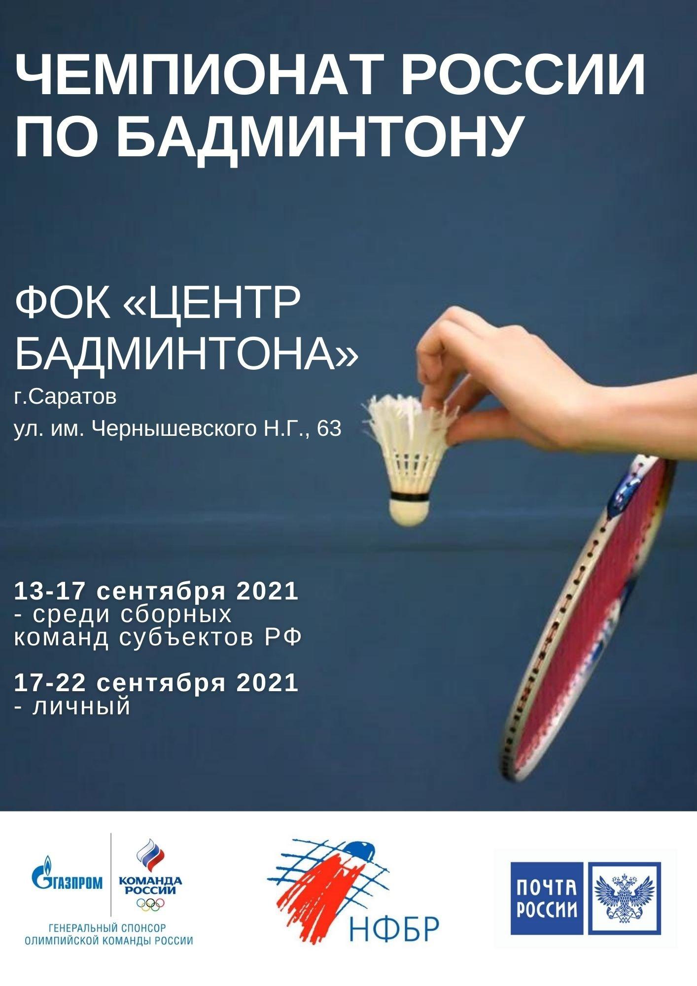 Чемпионат России 2021