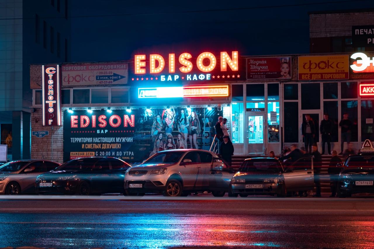Эдисон