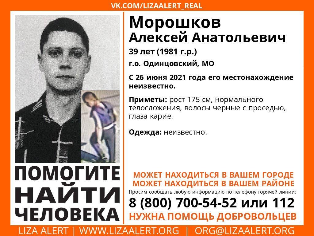 Внимание! Помогите найти человека! Пропал #Морошков Алексей Анатольевич, 39 лет, г