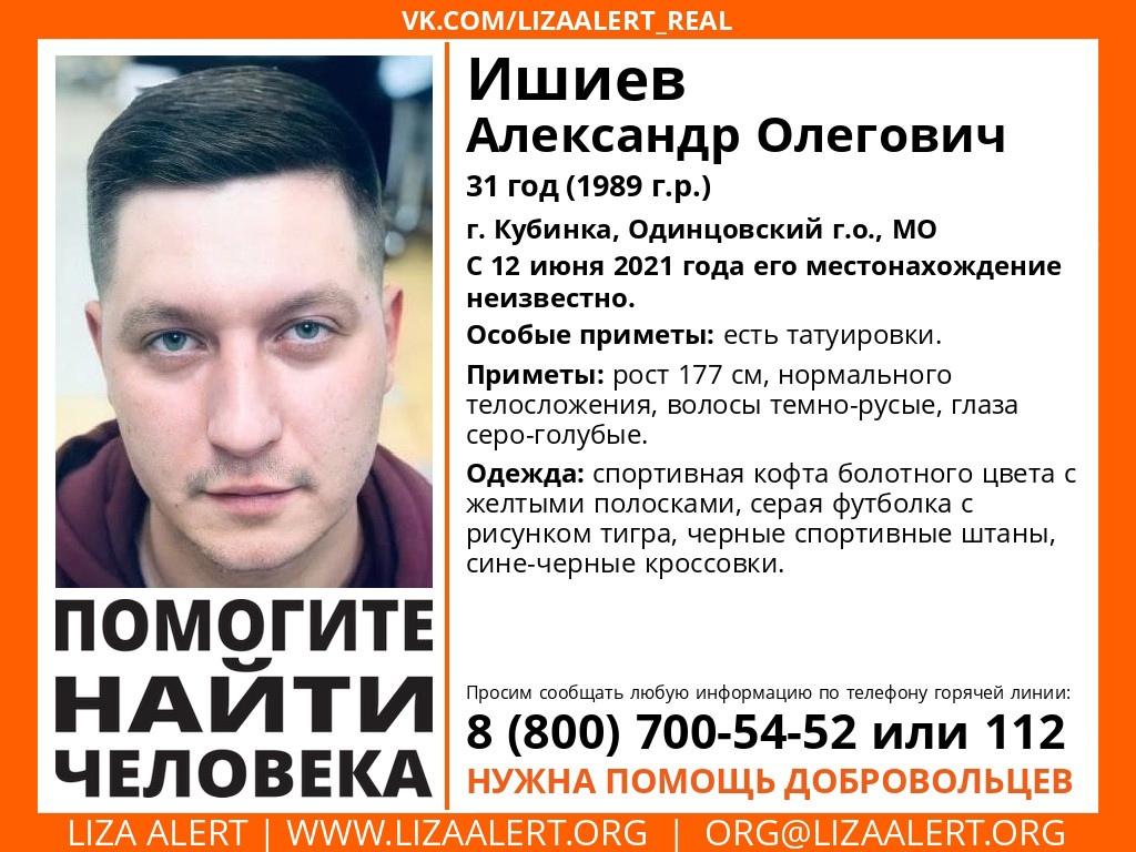 Внимание! Помогите найти человека! Пропал #Ишиев Александр Олегович, 31 год, г