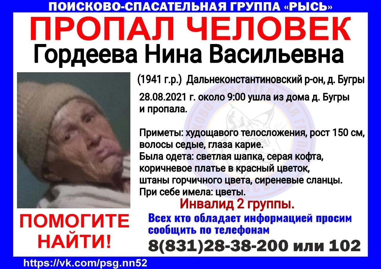 Гордеева Нина Васильевна