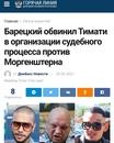 Барецкий Стас | Москва | 27