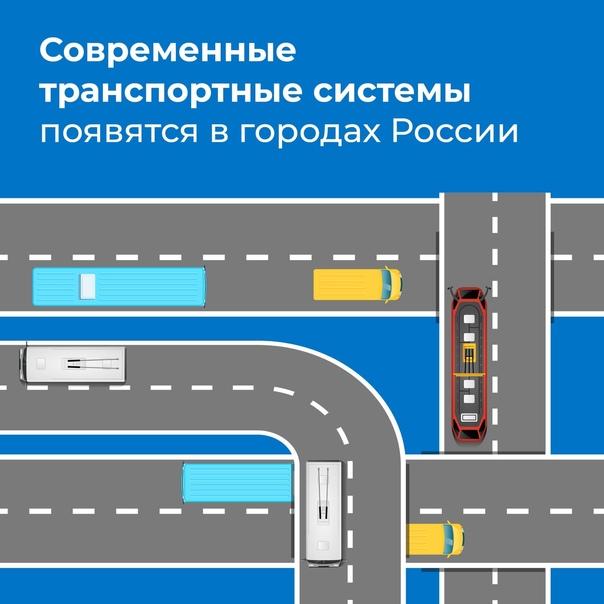 🚌 Общественный транспорт в российских городах стан...