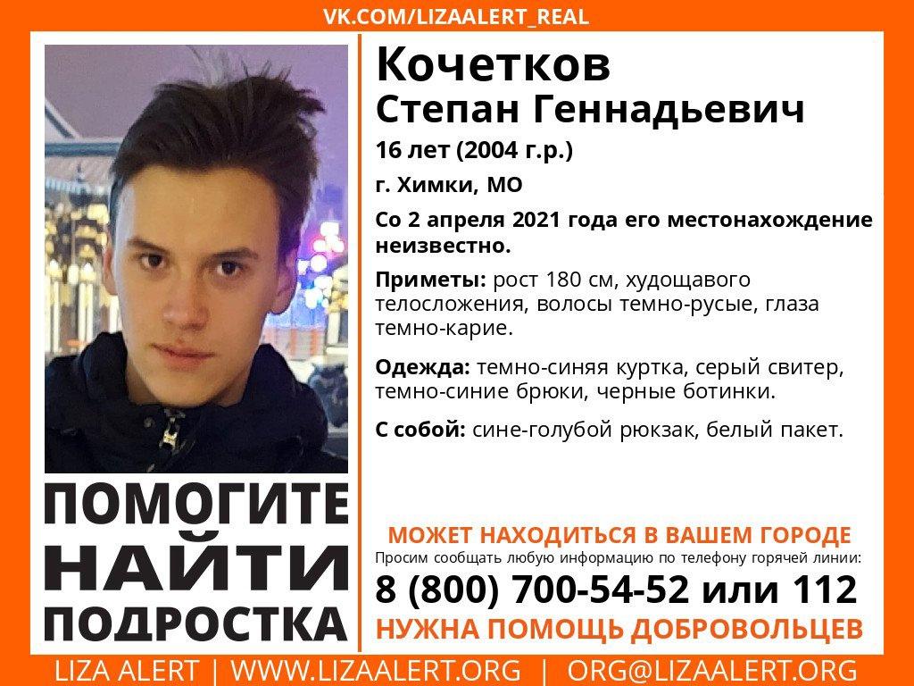 Внимание! Помогите найти подростка! Пропал #Кочетков Степан Геннадьевич, 16 лет, г