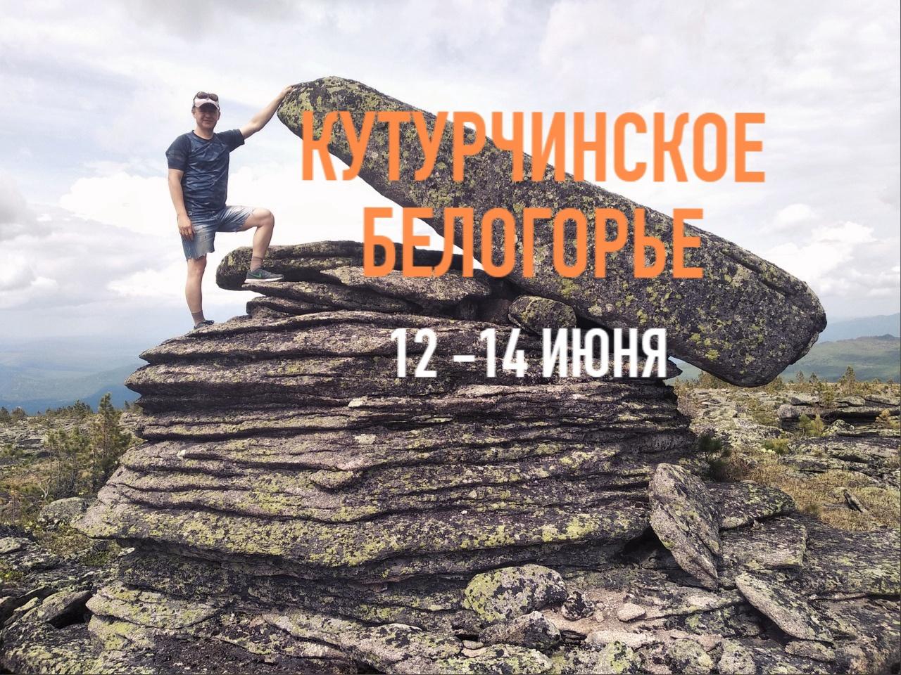 Афиша Красноярск Кутурчинское Белогорье 12-14 июня! (палатки)