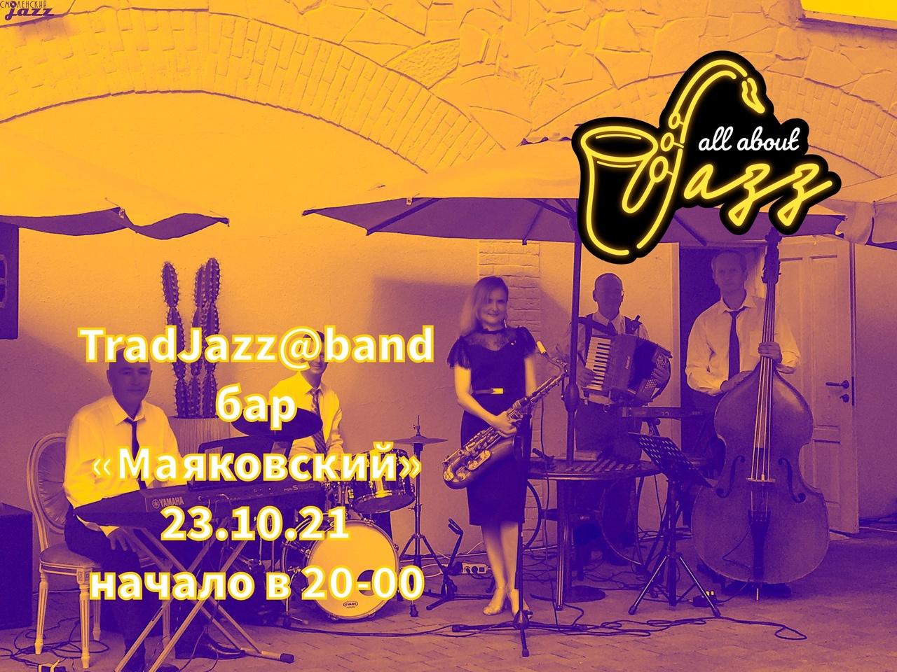 23.10 Trad Jazz Band в баре Маяковский!