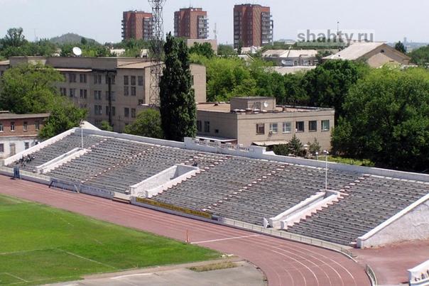 В Шахтах стадион «Шахтер» круглосуточно будут дост...