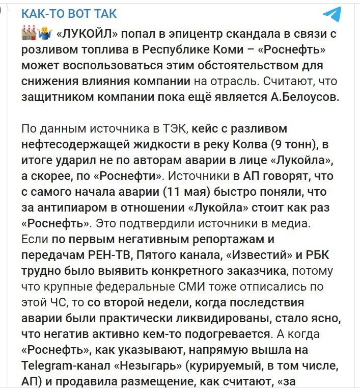 🏭🤷♂ «ЛУКОЙЛ» попал в эпицентр скандала в связи с розливом топлива в Республике...