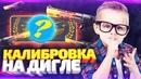 Боробов Егор   Курган   5