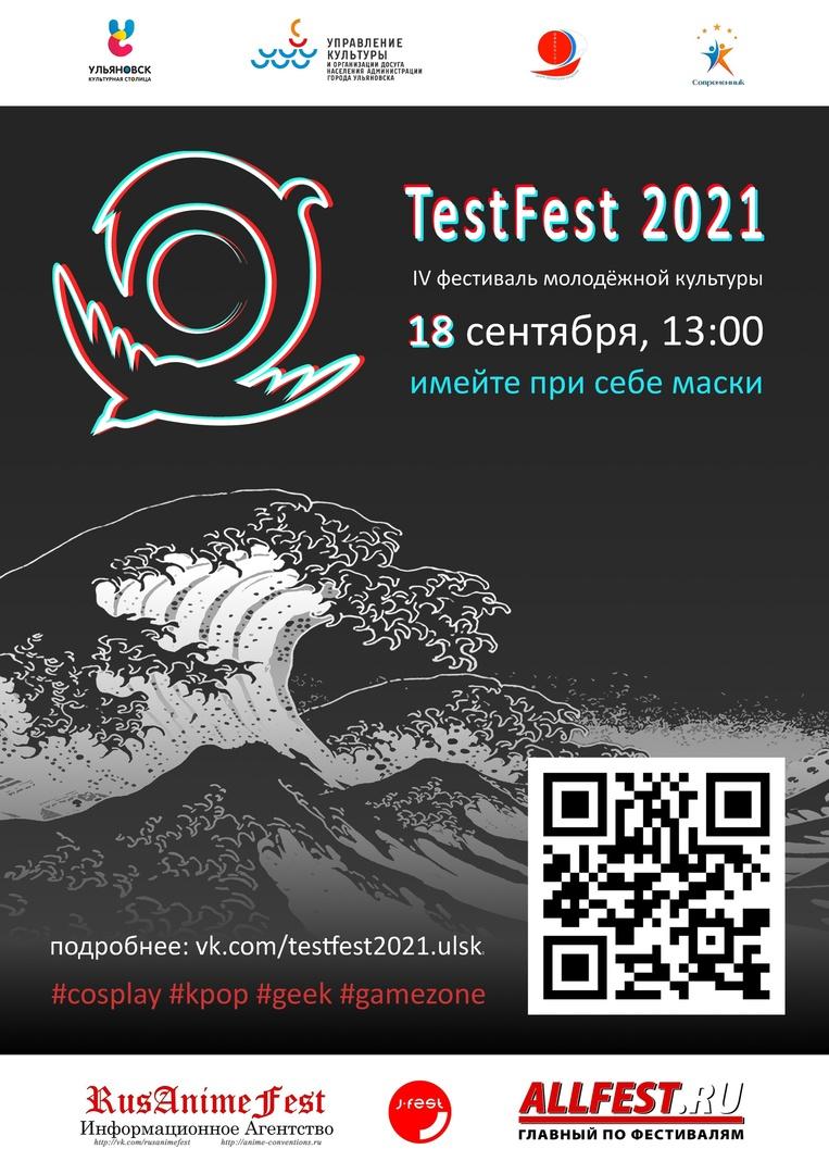 Афиша Казань Казань едет на TestFest 2021