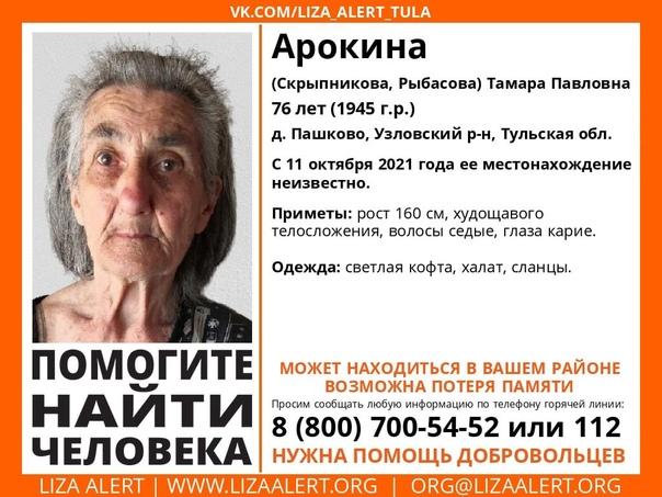 ВНИМАНИЕ! ПОМОГИТЕ НАЙТИ ЧЕЛОВЕКА!    Пропала #Арокина (#Скрыпникова #Рыбасова) Тамара Павловна, 76 лет.    #Пашково... Тула