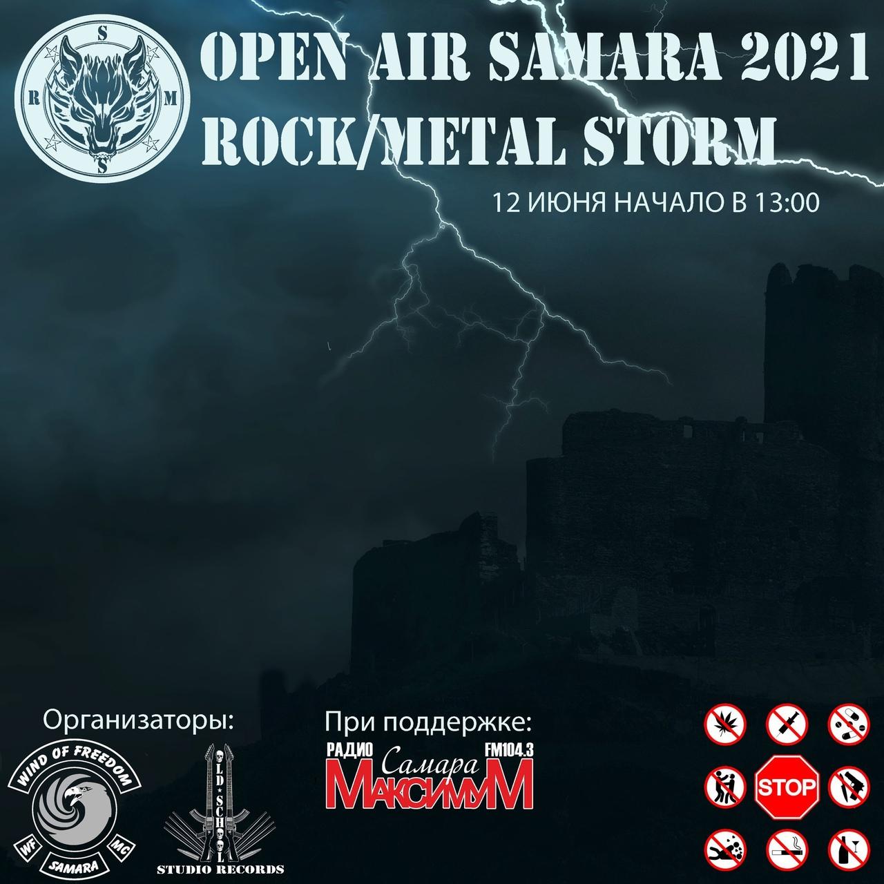 Афиша Самара Open Air Samara 2021: Rock Metal Шторм