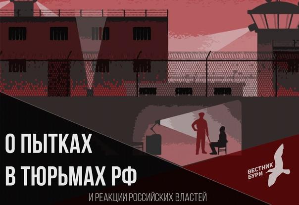 О пытках в тюрьмах РФ и реакции властей
