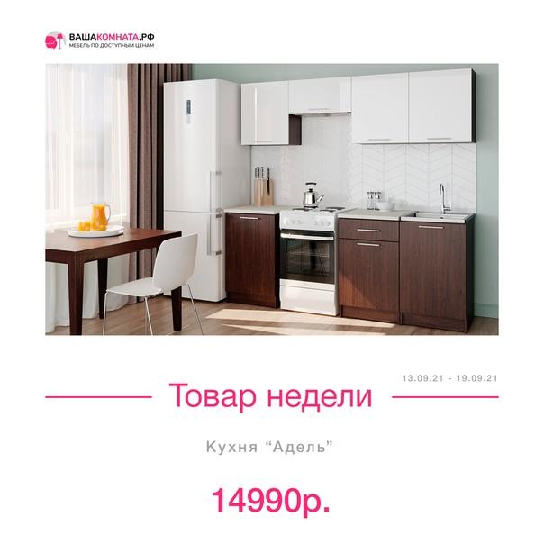 Кухня Адель 2,1L Венге/Белый глянец