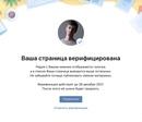 Целищев Роман | Новосибирск | 16