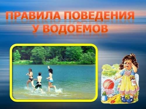Правила поведения у водоёмов в летний период
