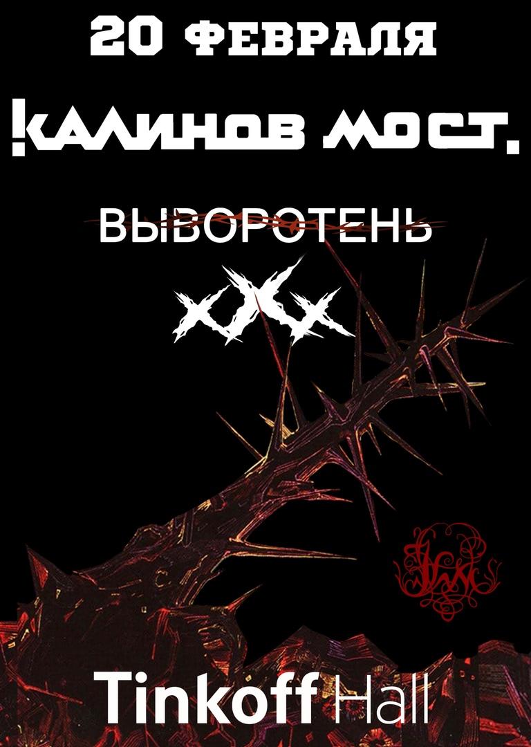 Афиша Уфа КАЛИНОВ МОСТ / 20.02.2021 / Уфа