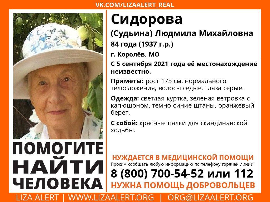 Внимание! Помогите найти человека!nПропала #Сидорова (Судьина) Людмила Михайловна, 84 годаnг