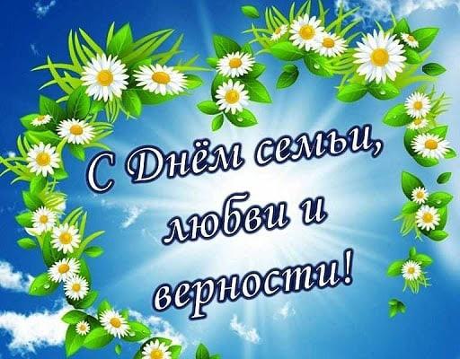 Сегодня, 8 июля, в нашей стране отмечается День семьи, любви и верности