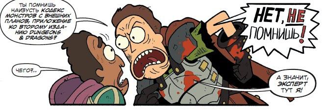 Обзор комикса «Рик и Морти vs Dungeons & Dragons 2», изображение №14