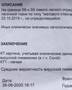Волочиенко Александр | Москва | 6
